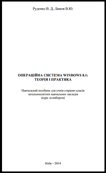 ОПЕРАЦІЙНА СИСТЕМА WINDOWS 8.1: ТЕОРІЯ І ПРАКТИКА